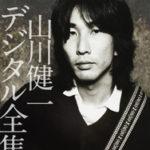 山川健一デジタル全集 Jacks - 幻冬舎