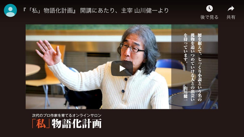 『「私」物語化計画』開講にあたり、主宰 山川健一より動画メッセージ