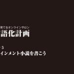 特別公開:ストレッチ5 エンターテインメント小説を書こう