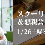 スクーリング&懇親会 1/26土曜@新宿