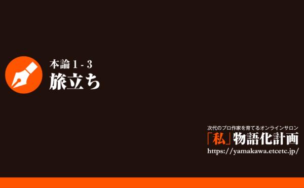 『「私」物語化計画』本論1-3 物語論(ナラトロジー)で「私」という物語を探る3 「欲望は幻想領域で呼吸するものだ」 山川健一