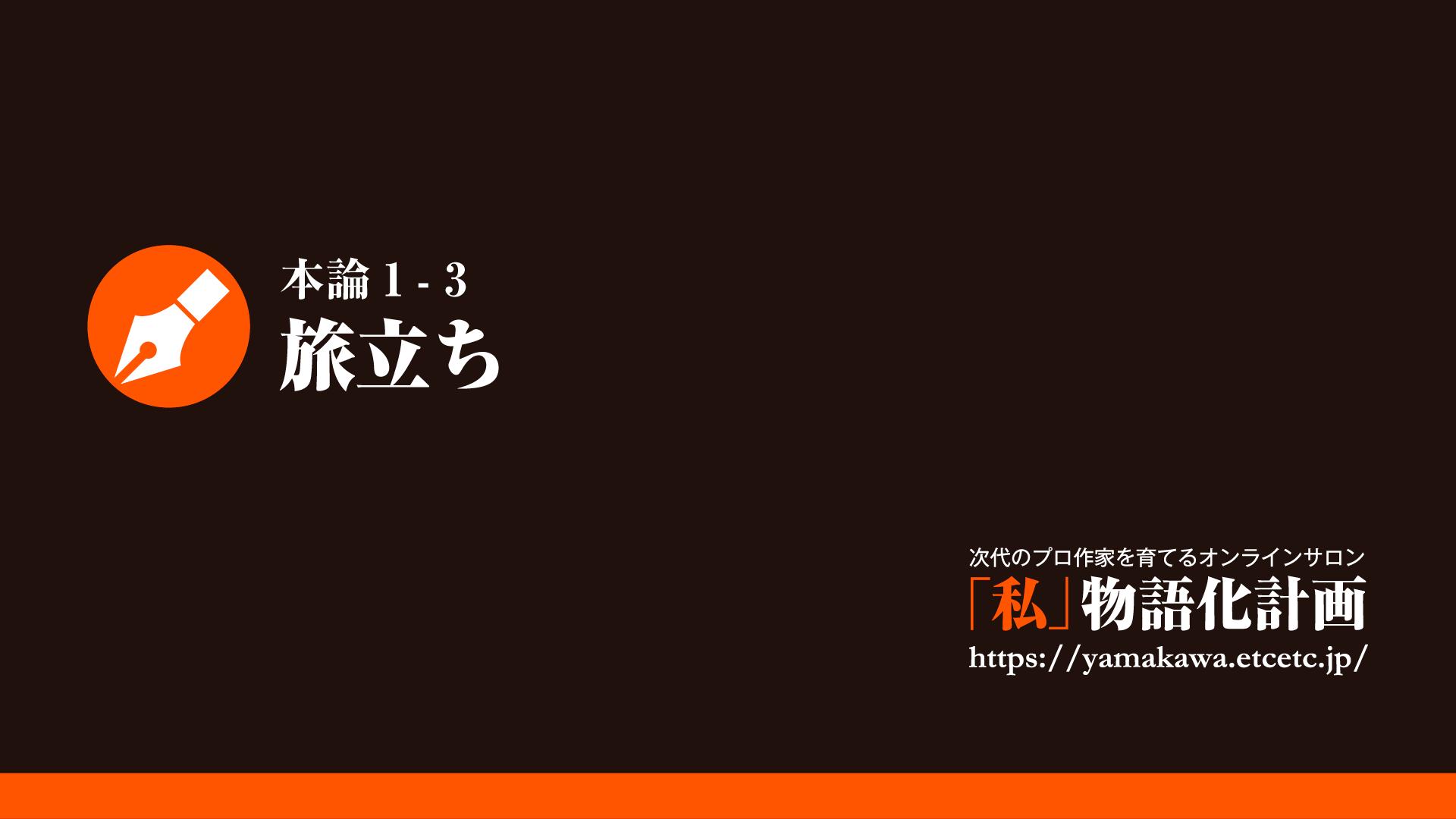 山川本論1-3