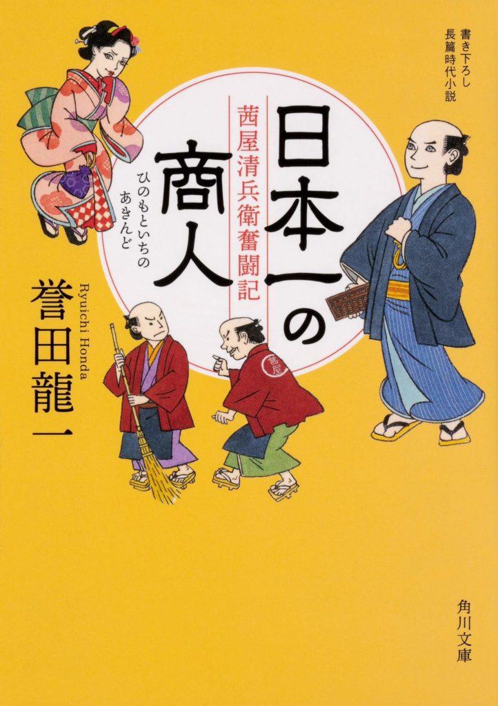 『日本一の商人 茜屋清兵衛奮闘記』(誉田龍一)