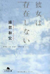 浦賀和宏『彼女は存在しない』