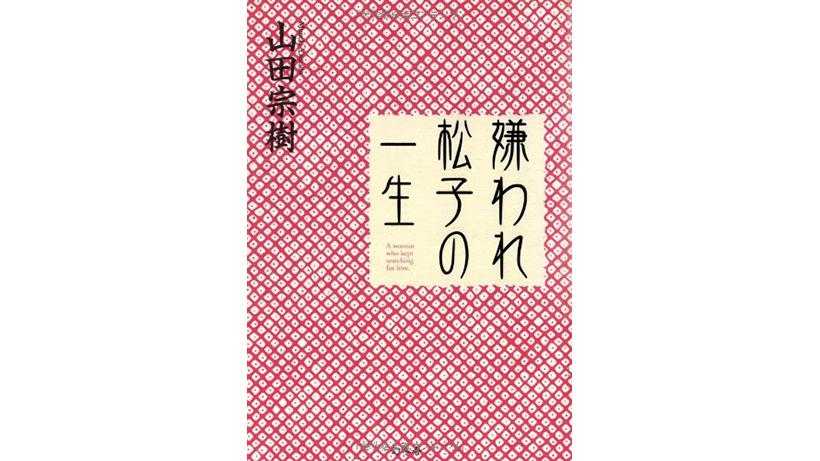 山田宗樹『嫌われ松子の一生』