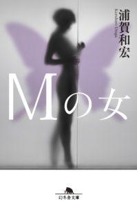 浦賀和宏『Mの女』