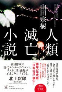 山田宗樹『人類滅亡小説』