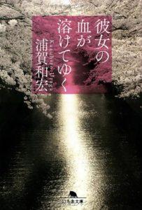 浦賀和宏『彼女の血が溶けてゆく』