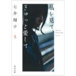 七井翔子『私を見て、ぎゅっと愛して 上』(河出書房新社)