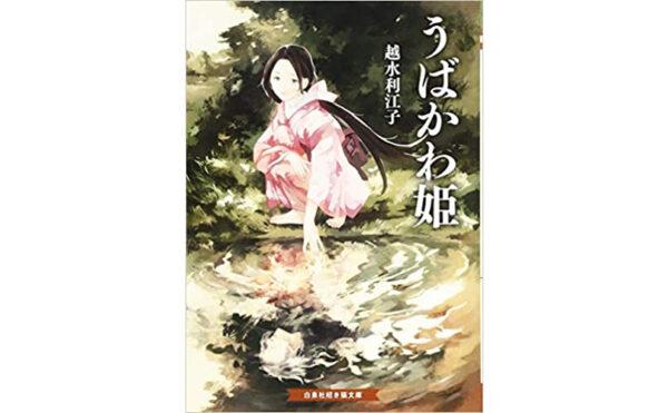 越水利江子『うばかわ姫』(白泉社)