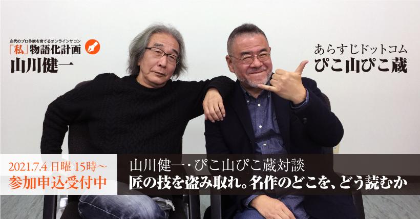 山川健一・ぴこ山ぴこ蔵対談『匠の技を盗み取れ。名作のどこを、どう読むか』